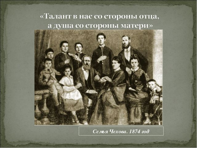 Семья Чехова. 1874 год