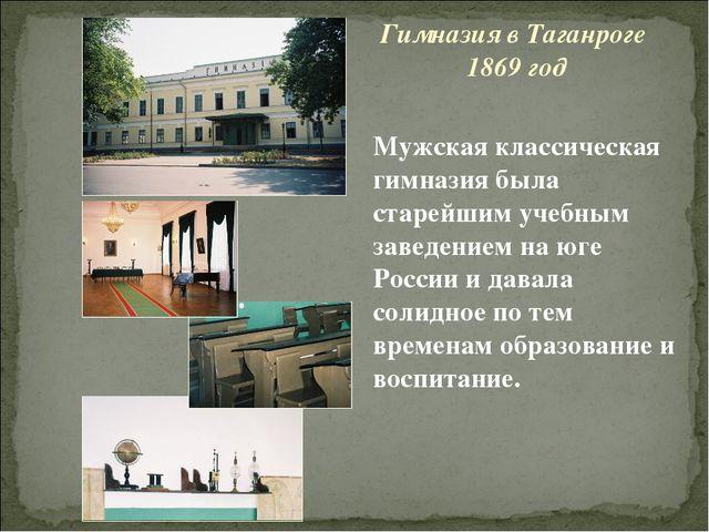 Гимназия в Таганроге 1869 год Мужская классическая гимназия была старейшим уч...
