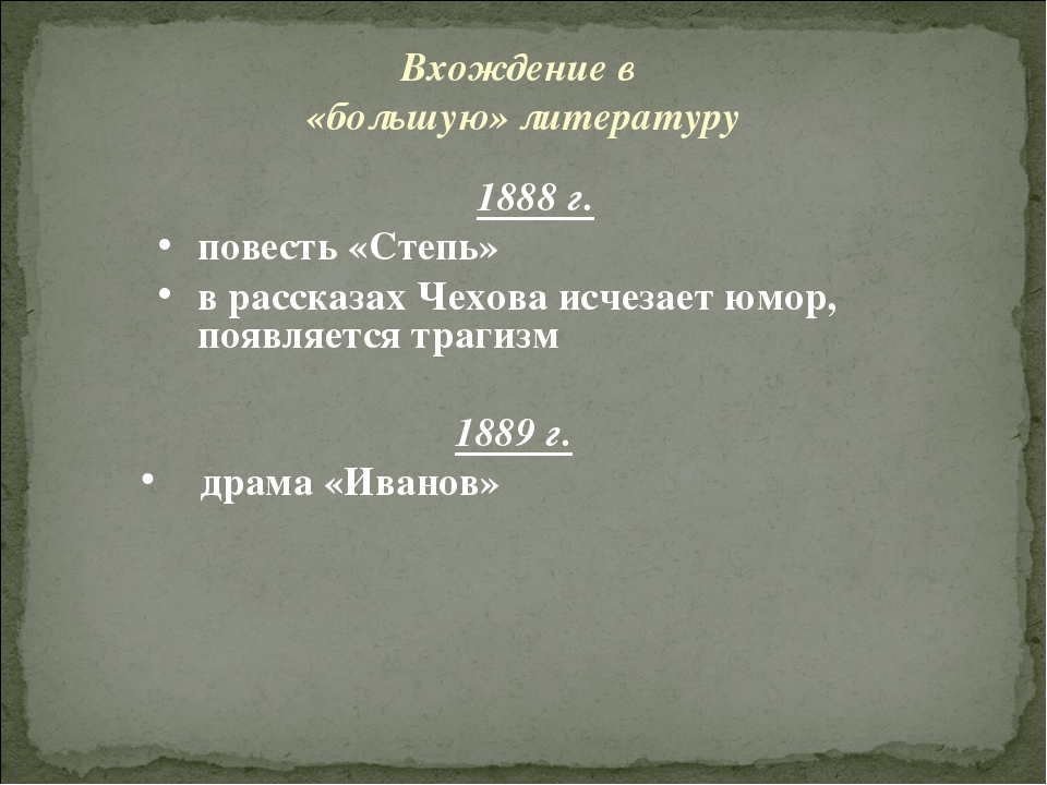 Вхождение в «большую» литературу 1888 г. повесть «Степь» в рассказах Чехова и...