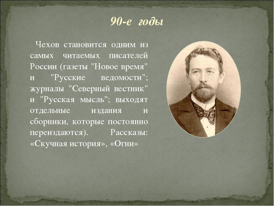"""90-е годы Чехов становится одним из самых читаемых писателей России (газеты """"..."""