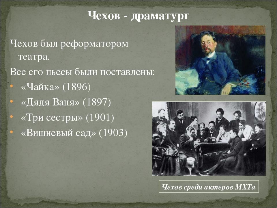 Чехов был реформатором театра. Все его пьесы были поставлены: «Чайка» (1896)...