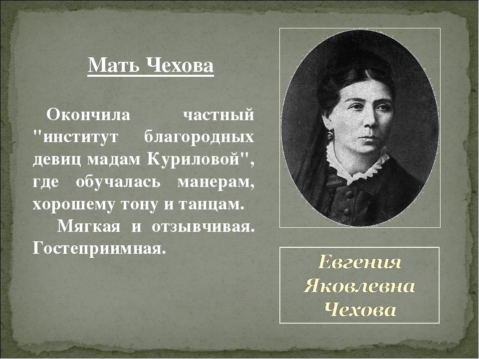 """Мать Чехова Окончила частный """"институт благородных девиц мадам Куриловой"""", гд..."""
