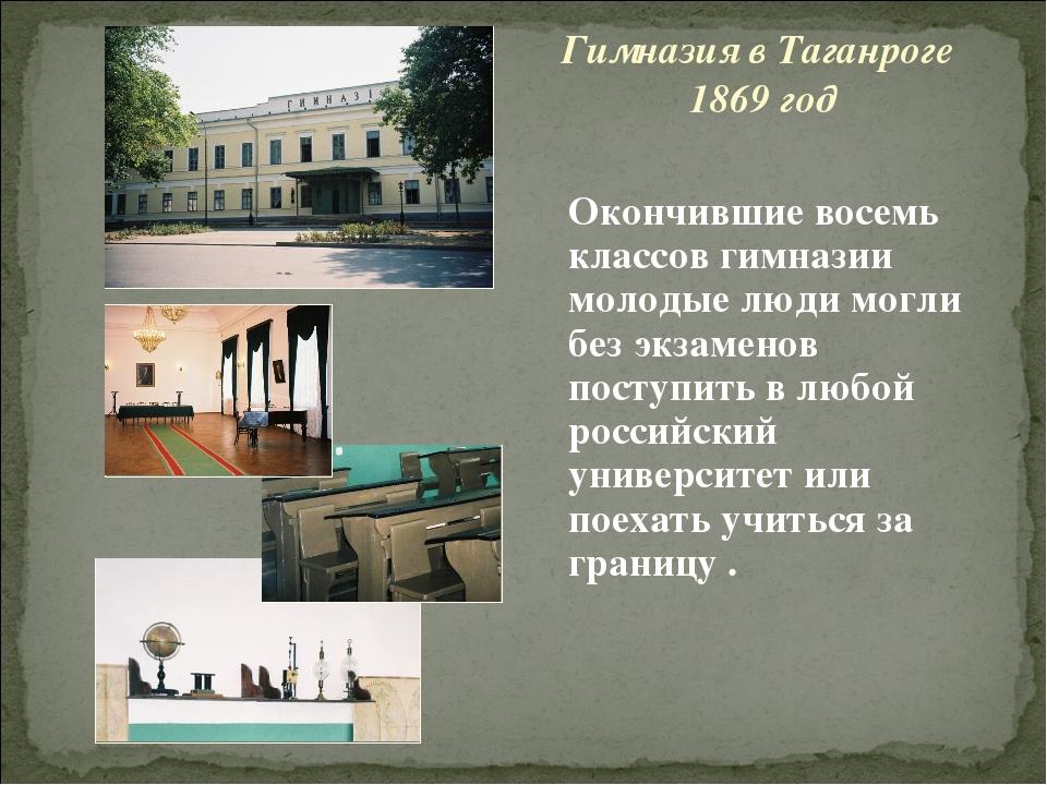 Гимназия в Таганроге 1869 год Окончившие восемь классов гимназии молодые люди...