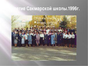 30-летие Сакмарской школы.1996г.