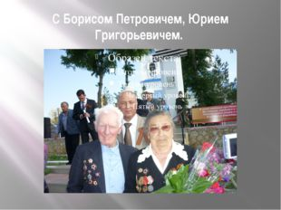 С Борисом Петровичем, Юрием Григорьевичем.