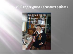 Апрель 2010 год журнал «Классная работа»