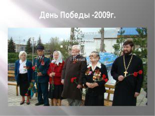 День Победы -2009г.