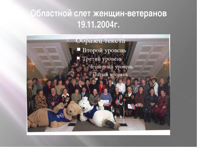 Областной слет женщин-ветеранов 19.11.2004г.