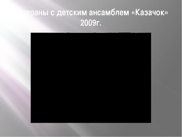 Ветераны с детским ансамблем «Казачок» 2009г.