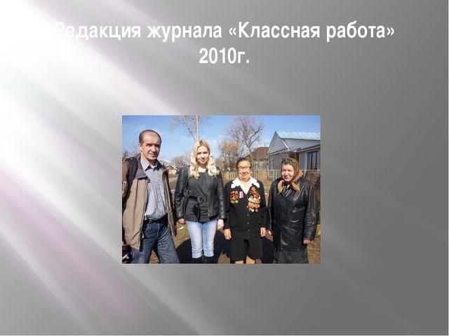 Редакция журнала «Классная работа» 2010г.