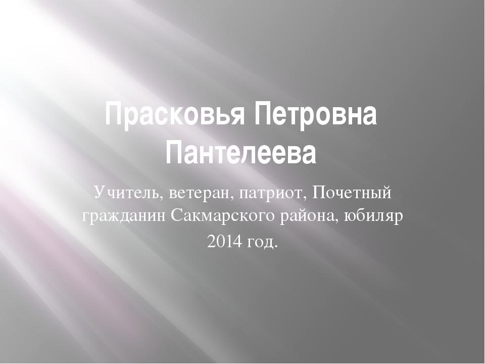 Прасковья Петровна Пантелеева Учитель, ветеран, патриот, Почетный гражданин С...
