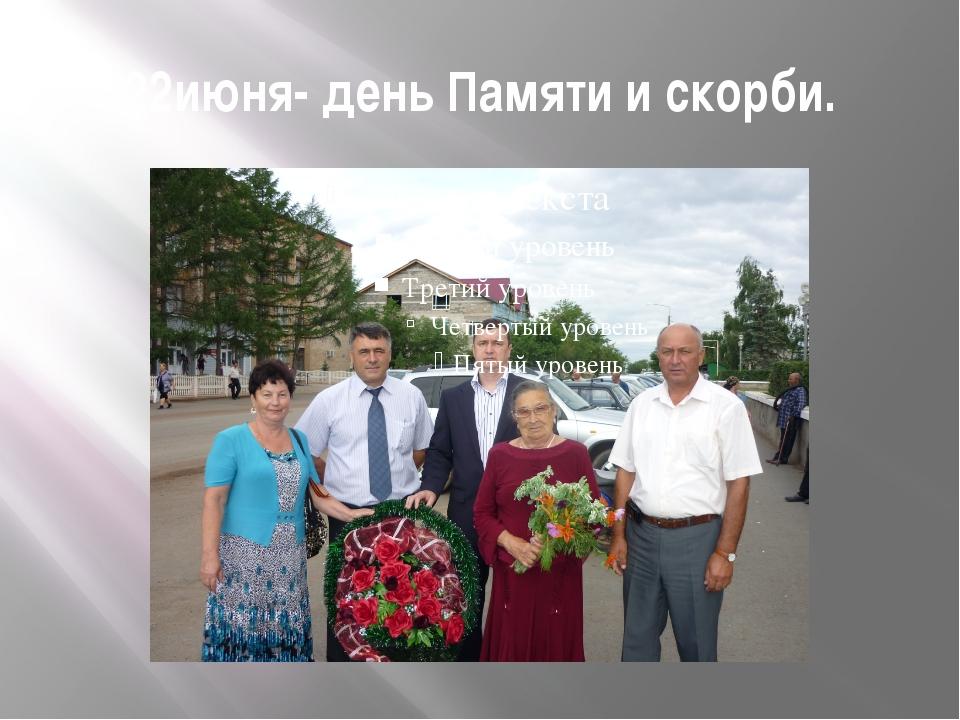 22июня- день Памяти и скорби.
