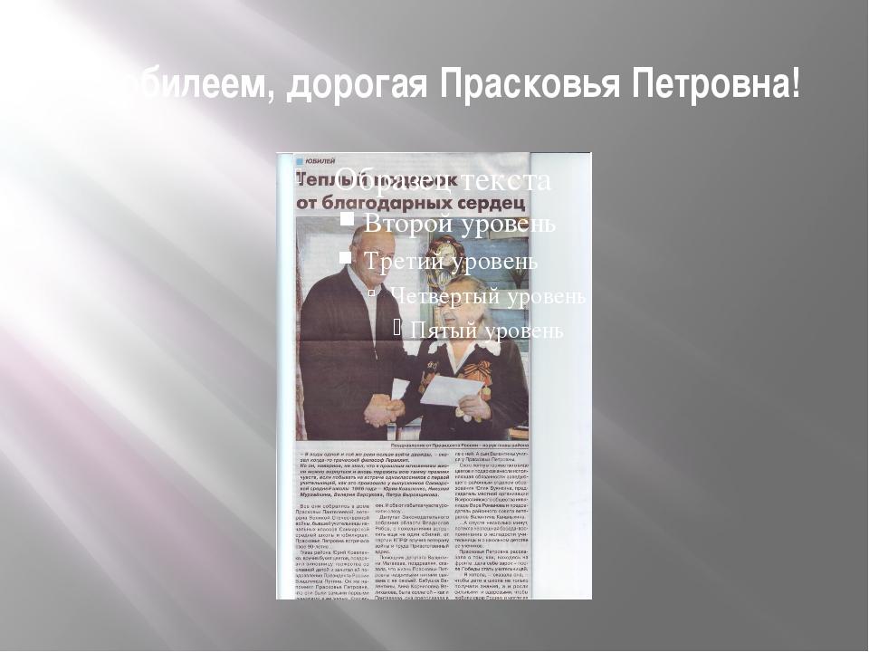 С юбилеем, дорогая Прасковья Петровна!