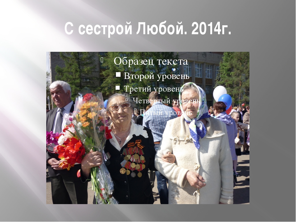 С сестрой Любой. 2014г.