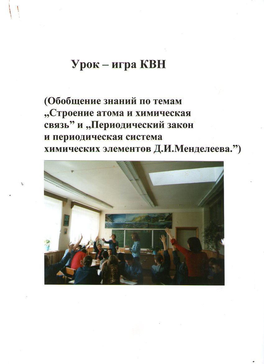 C:\Users\admin\Pictures\Новая папка\КВН\a001.jpg