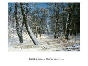 Зимой очень ….. Кругом много …..