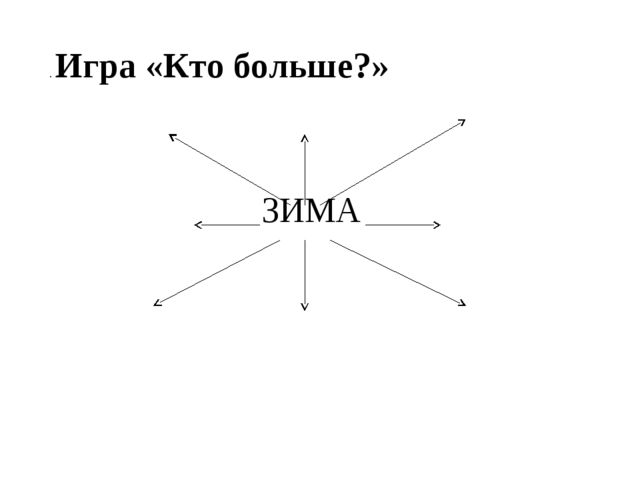 . Игра «Кто больше?»  ЗИМА