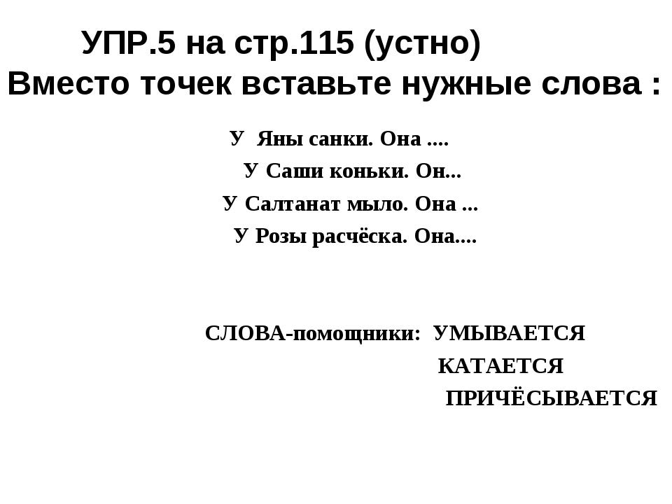 УПР.5 на стр.115 (устно) Вместо точек вставьте нужные слова : У Яны санки. О...