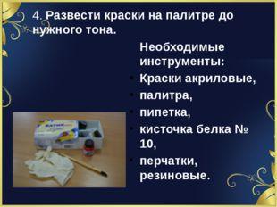 4. Развести краски на палитре до нужного тона. Необходимые инструменты: Краск
