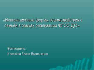 «Инновационные формы взаимодействия с семьёй в рамках реализации ФГОС ДО» Во
