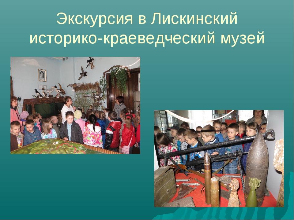Экскурсия в Лискинский историко-краеведческий музей