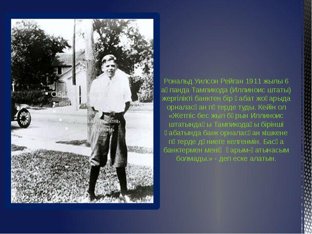 Рональд Уилсон Рейган 1911 жылы 6 ақпанда Тампикода (Иллиноис штаты) жергілік...