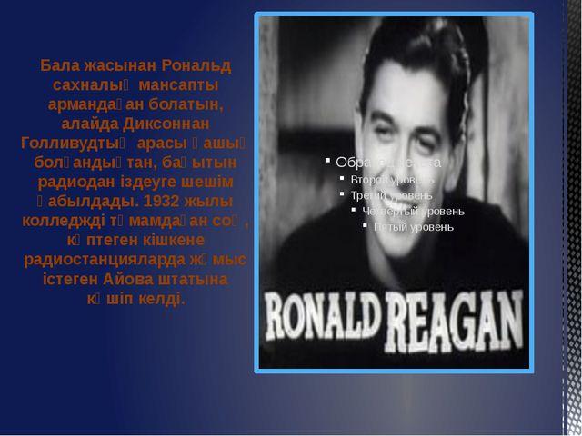 Бала жасынан Рональд сахналық мансапты армандаған болатын, алайда Диксоннан Г...