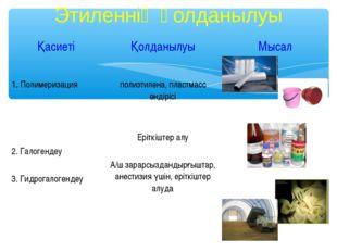 Этиленнің қолданылуы ҚасиетіҚолданылуыМысал 1. Полимеризация полиэтилена,