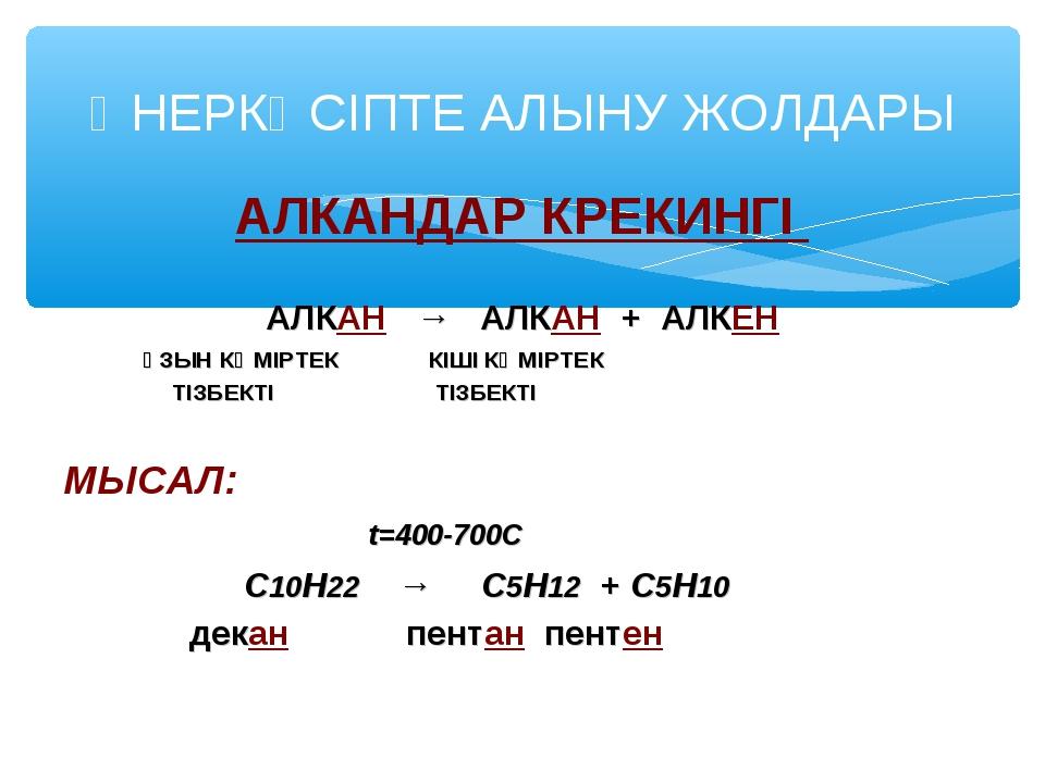 АЛКАНДАР КРЕКИНГІ АЛКАН → АЛКАН + АЛКЕН ҰЗЫН КӨМІРТЕК КІШІ КӨМІРТЕК ТІЗБЕКТІ...
