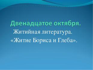 Житийная литература. «Житие Бориса и Глеба».