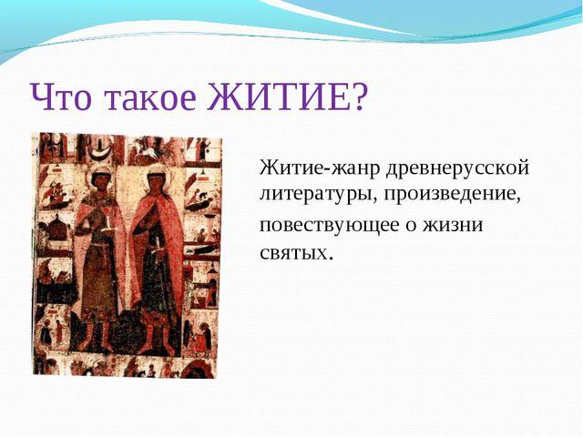 Что такое ЖИТИЕ? Житие-жанр древнерусской литературы, произведение, повествую...