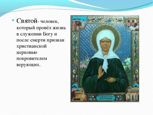 Святой- человек, который провёл жизнь в служении Богу и после смерти признан...