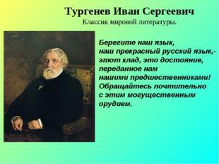 Тургенев Иван Сергеевич Классик мировой литературы. Берегите наш язык, наш пр