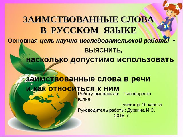 ЗАИМСТВОВАННЫЕ СЛОВА В РУССКОМ ЯЗЫКЕ Основная цель научно-исследовательской р...