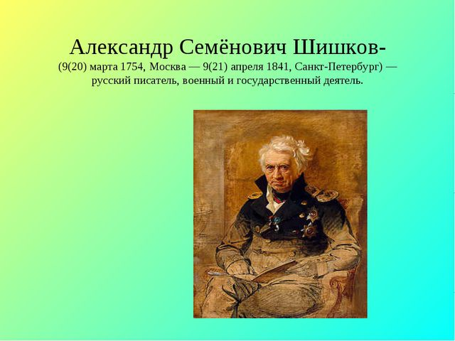 Александр Семёнович Шишков- (9(20) марта 1754, Москва — 9(21) апреля 1841, Са...