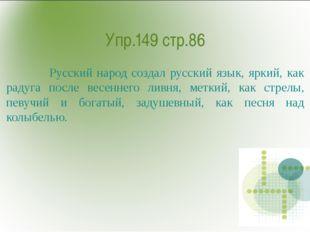 Упр.149 стр.86 Русский народ создал русский язык, яркий, как радуга после вес