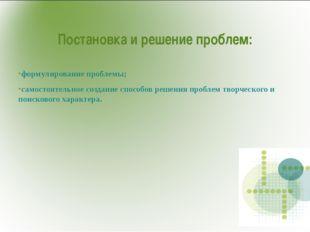 Постановка и решение проблем: формулирование проблемы; самостоятельное создан