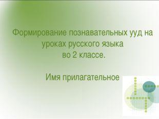 Формирование познавательных ууд на уроках русского языка во 2 классе. Имя при