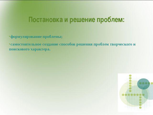 Постановка и решение проблем: формулирование проблемы; самостоятельное создан...