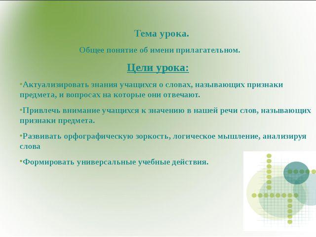 Тема урока. Общее понятие об имени прилагательном. Цели урока: Актуализирова...