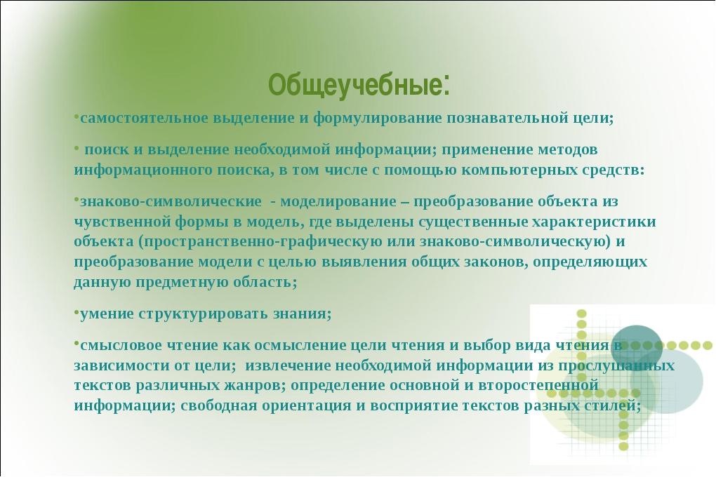 Общеучебные: самостоятельное выделение и формулирование познавательной цели;...