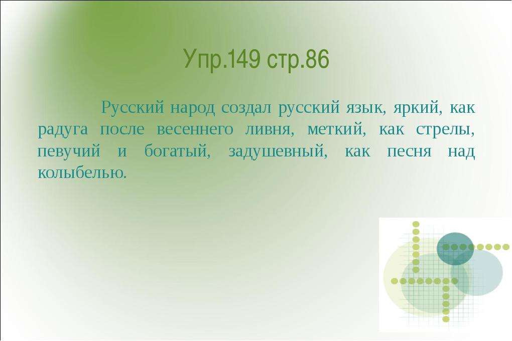 Упр.149 стр.86 Русский народ создал русский язык, яркий, как радуга после вес...