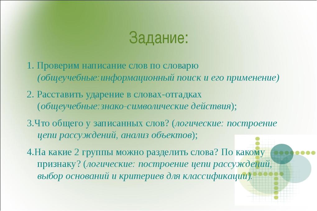 Задание: 1. Проверим написание слов по словарю (общеучебные:информационный п...
