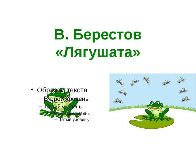 В. Берестов «Лягушата»