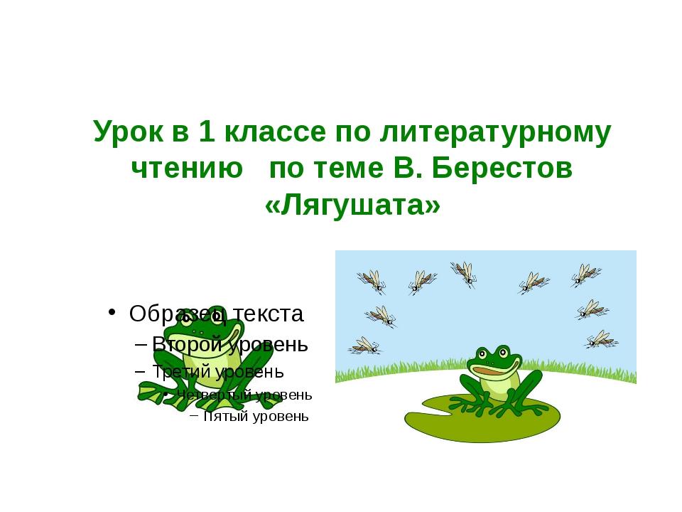 Урок в 1 классе по литературному чтению по теме В. Берестов «Лягушата»