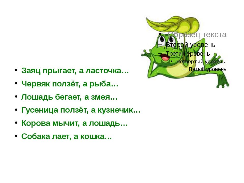 Заяц прыгает, а ласточка… Червяк ползёт, а рыба… Лошадь бегает, а змея… Гусе...