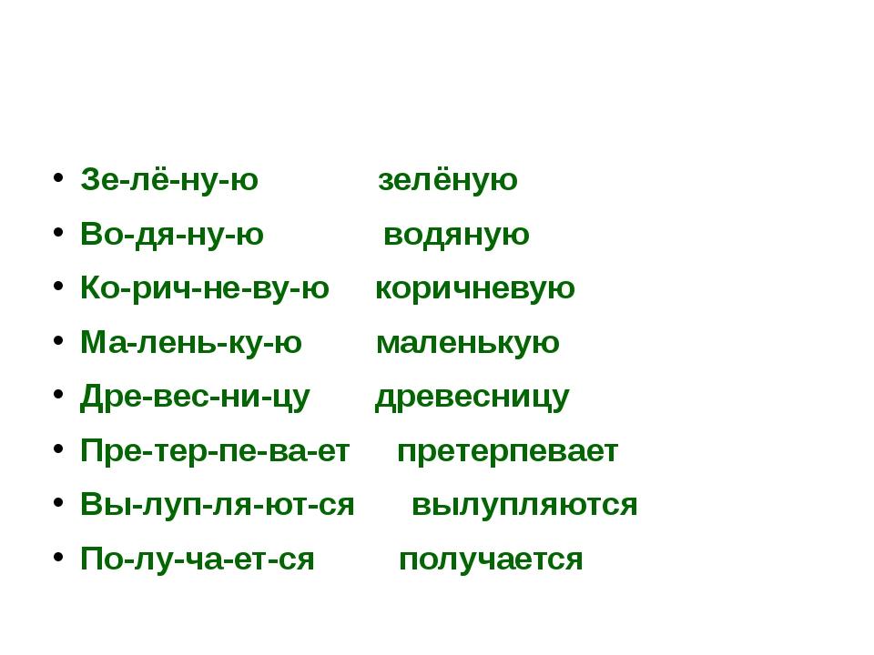 Зе-лё-ну-ю зелёную Во-дя-ну-ю водяную Ко-рич-не-ву-ю коричневую Ма-лень-ку-ю...