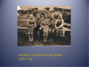 Жизнь становится веселей, 1953 год