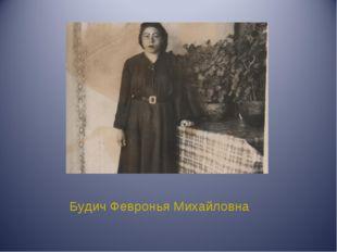 Будич Февронья Михайловна