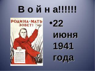 В о й н а!!!!!! 22 июня 1941 года